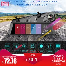 Full HD 1080P Dash Cam 10 inch Stream Media Car Video Camera DVR Driving Recorder Rearview Mirror Front and Rearview Camera