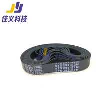 цена на Good Quality&Hot sale!!! 292-S2M Small Timing/Carriage Belt for Wit-Color Series Inkjet Printer