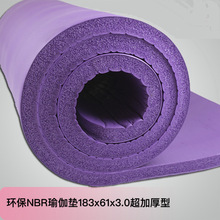 30mm super thick NBR yoga mat fitness mat wholesale direct environmental protection thicken 183*61*3.0cm high desity mat