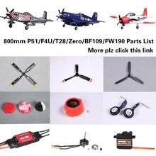 FMS 800 мм Мини P51 F4U T28 Zero BF109 FW190 V2 части Кок воздушного винта капот шасси двигатель ESC сервопривод RC Самолет Модель