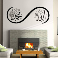 Arabic Calligraphy Vinyl Wall Decal Allah(SWT) Muhammad(PBUH) Swirl Islamic Wall Stickers G694