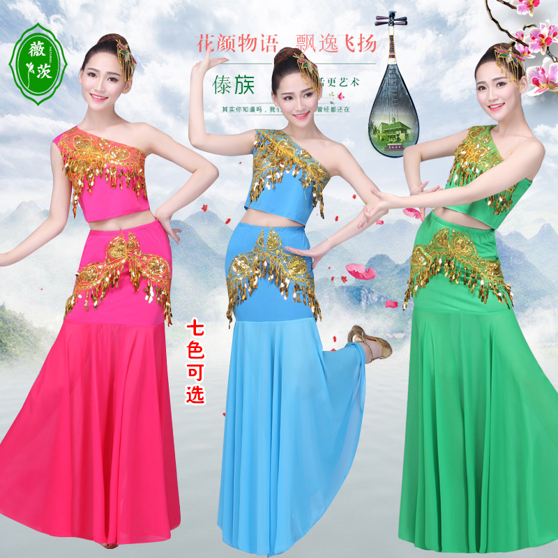 Dai Dance Costume Costume Peacock Dance Arts Examination Bags Hips Long Fishtail Skirt Sequins Group Costumes