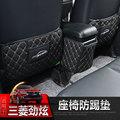 Kinderen anti-vuile mat Interieur Refit Armsteun Doos Achterbank Kick Pad voor Mitsubishi ASX 2013-2018