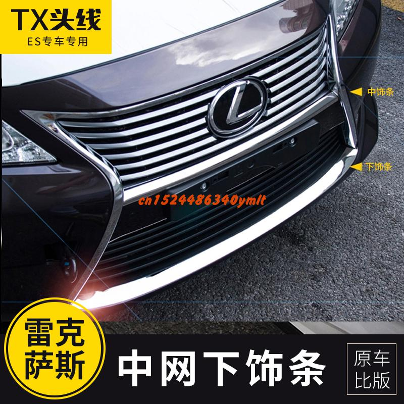 High-quality Stainless Steel  Front Grille Around Trim Racing Grills Trim For LEXUS Es250 Es300h  2012 2013 2014  Car-stylingHigh-quality Stainless Steel  Front Grille Around Trim Racing Grills Trim For LEXUS Es250 Es300h  2012 2013 2014  Car-styling