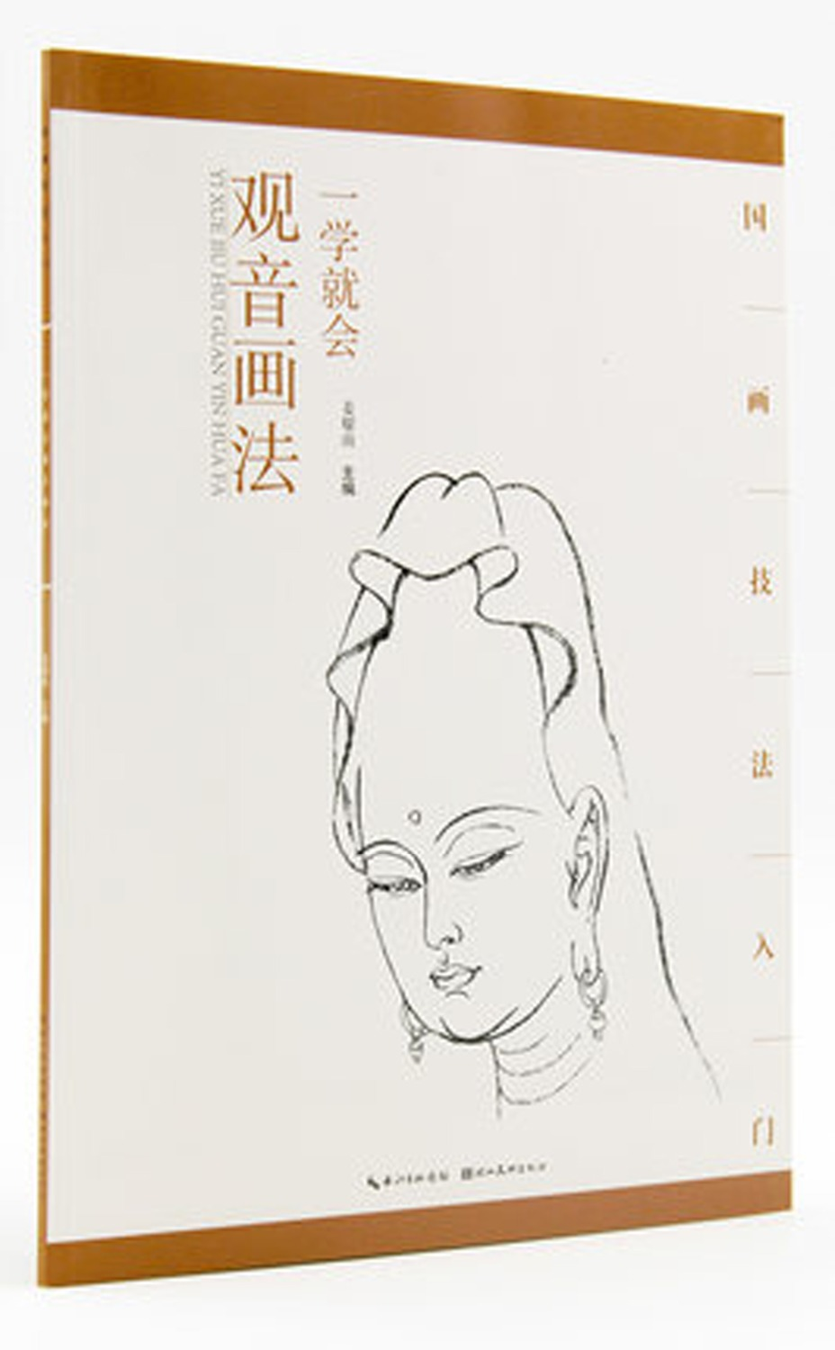 A study will be the introduction of Chinese painting techniques for guan yin A study will be the introduction of Chinese painting techniques for guan yin