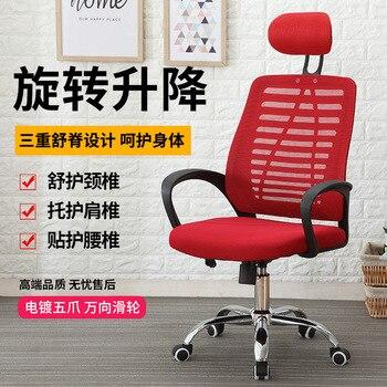Chaise D'ordinateur Maison Ordinateur Chaise Conférence Bureau Personnel Chaise Moderne étudiant Dortoir Chaise Pivotante