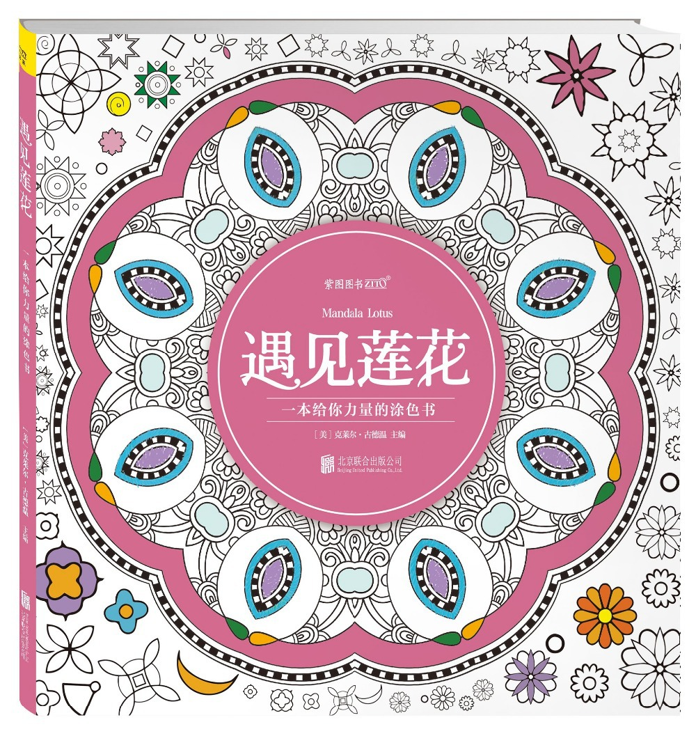 Booculchaha Mandala Lotus Coloring Book For Grown Up Books Adults Chinese