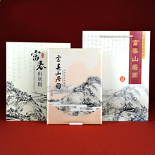 Tangfoo Silk Stamp Books Fuchun Mountain Residence Home Decoration Business Gifts For Foreigners Stamps Chinese Famous Paintings
