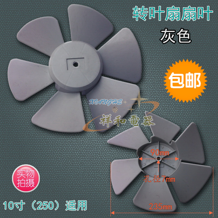table fan accessories gray fan blade 10 inch 250mm игрушка ecx ruckus gray blue ecx00013t1