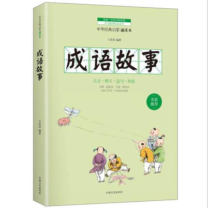 Idiom Story With Pin Yin Include Noun Interpretation