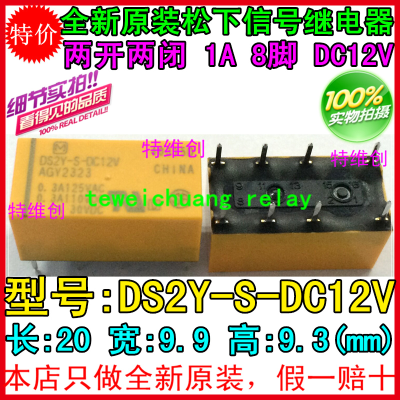 10PCS/LOT To ensure that the new relay DS2Y-S-DC12V DS2Y-S-DC5V DC24V AGY2323