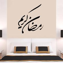 free shipping Muslim Islamic pattern quote home decal wall stickers decals Allah Arabic wedding sofa wall decoration for study