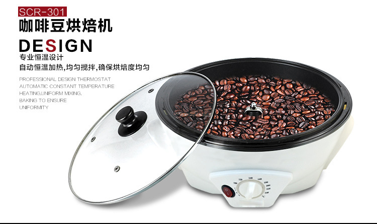 The New Coffee beans baking machine Small electric Roasting machine Whole grains Roasting machine coffee Baking machine