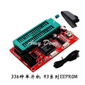 Free shipping 336 kinds of microcontroller 93 series EEPROM memory chip programming burner SP200 (C4B1)
