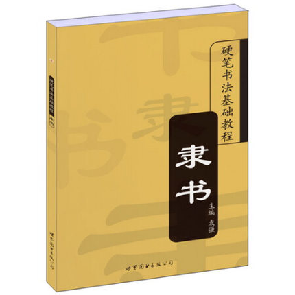 Chinese Pen Copybooks Hard Pen Calligraphy Basic Tutoria Official Script For Adult Students Copybook
