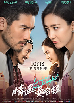 《情遇曼哈顿》2017年中国大陆喜剧,爱情电影在线观看