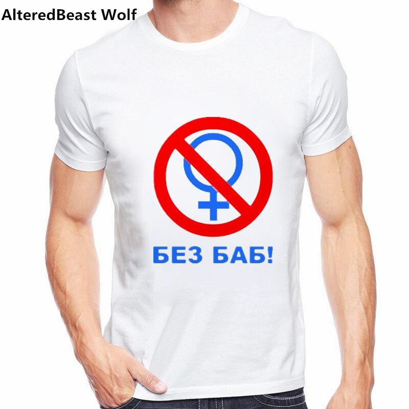 Mode hommes marque T-shirt drôle russe lettre non sans femmes imprimer Gay Pride femme symbole été hauts hipster t-shirts