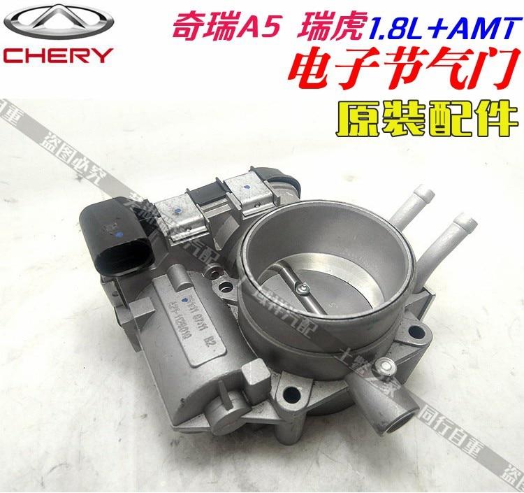 A21-1129010 for tiggo 1.8amt throttle A21-1129010 for tiggo 1.8amt throttle
