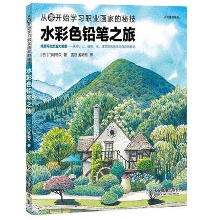 Chinese color pencil sketch drawing textbook Watercolor landscape painting book for beginners
