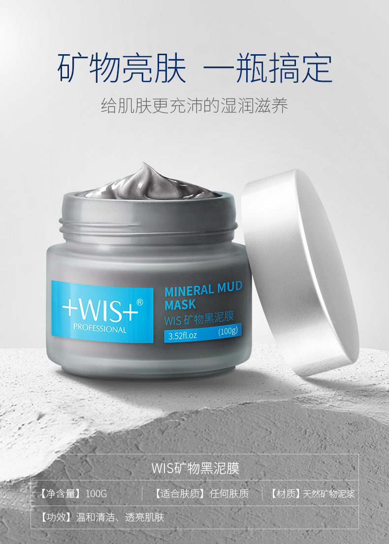 WIS mineral black mud membrane 100g moisturizing deep cleansing mask shrink pores oil control skin care
