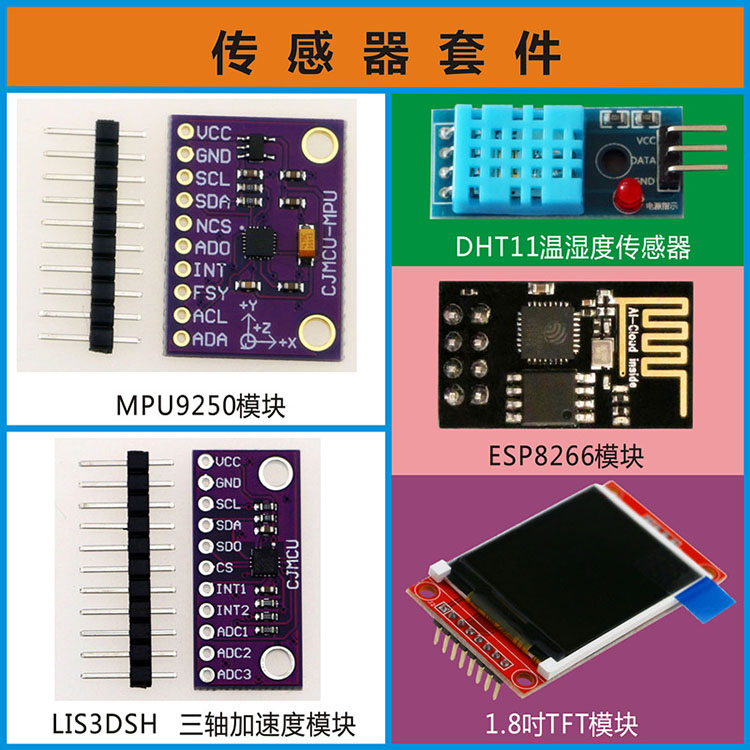 ESP8266 MPU9250 DHT11 Temperature and Humidity LIS3DSH 1.8 Inch TFT Module Sensor Kit zigbee cc2530 dht11 pcb board design temperature and humidity acquisition vb display upper computer finished graduation
