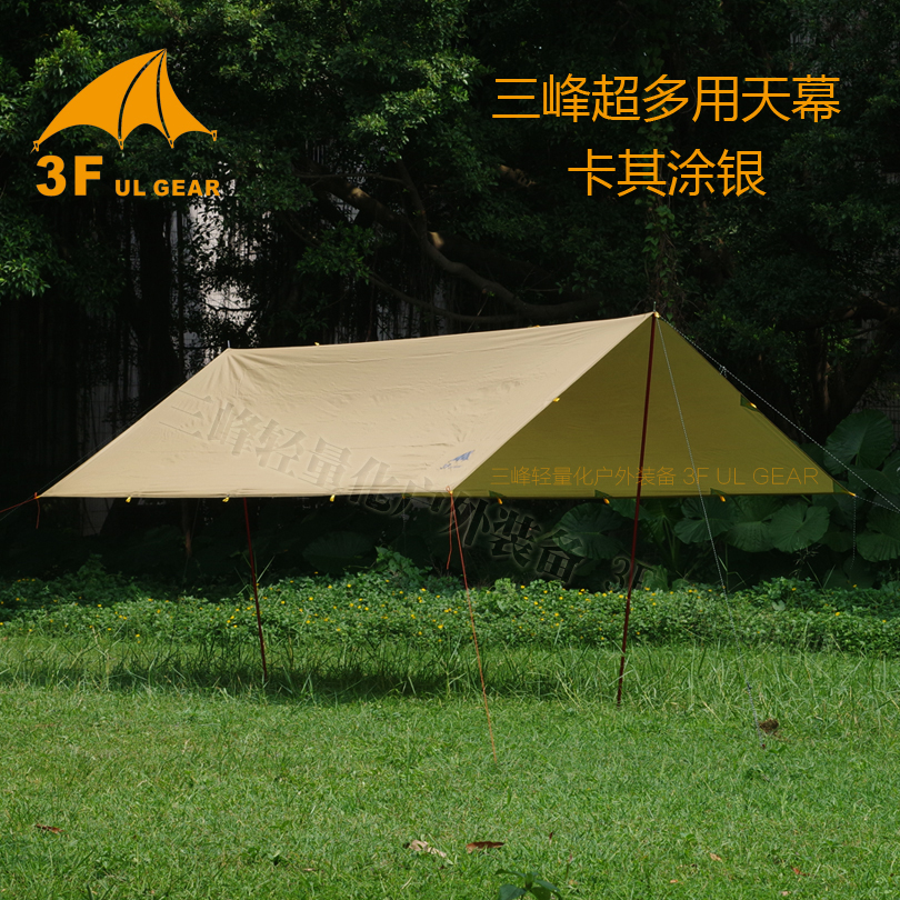 3F UL Gear UV 210T 3*3m beach sun shelter coast pergola fishing awning sun shade canopy picnic tarp outdoor camping tent