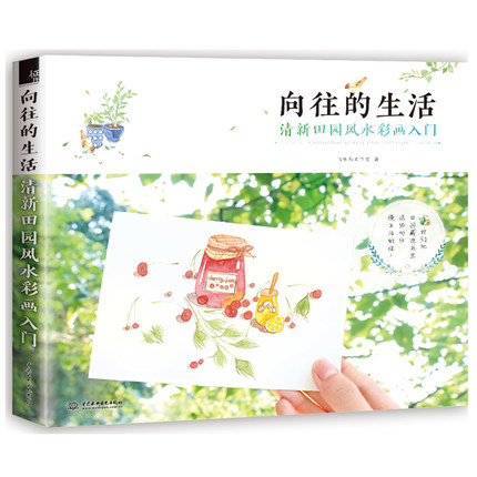 A Watercolour Guide Of Fresh Rural Style Textbook /  Watercolor Painting Art Drawing Book