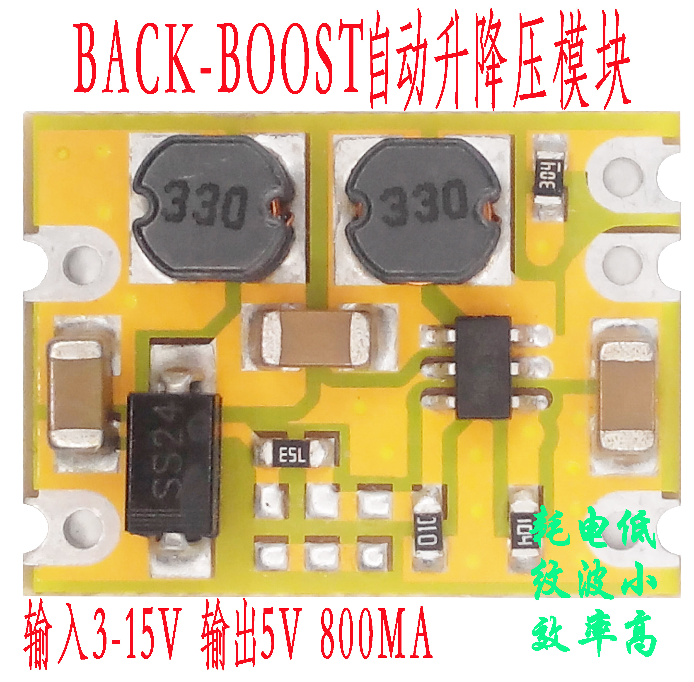 BUCK-BOOST Automatic Lifting Module, 3-15V to 5V, 3V to 5V, 5V to 5V Module relays rk c3 5v 5v