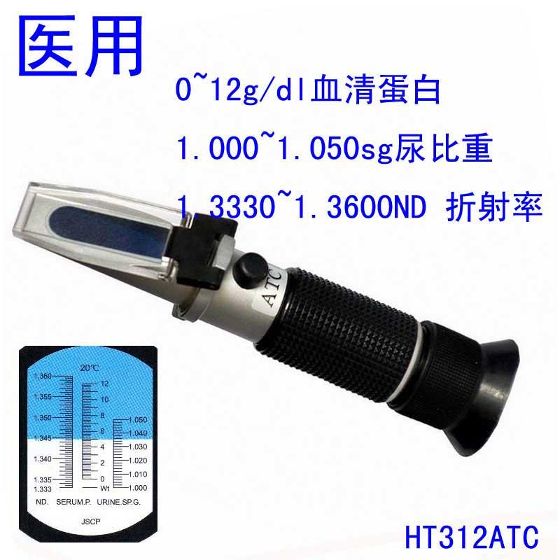 Medical Refractometer Specific gravity meter Urine testing 1.000-1.050sg  Serum protein concentration tester 0-12g/dl  цены
