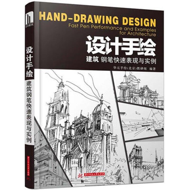 Pen Hand Painting Architectural Landscape Tutorial Pen Drawing Technique Introduction Tutorial Building Structure Design Books