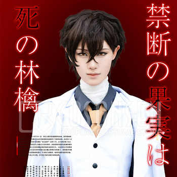 Bungo stray dogs: DEAD APPLE Dazai Osamu  Cosplay costume COSPLAYONSEN All Size full set Poly blend - DISCOUNT ITEM  0% OFF All Category
