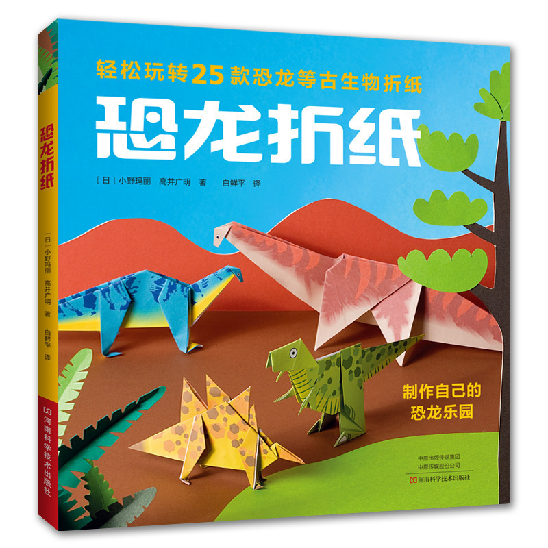 25 Dinosaur Origami Book Children 3D Tyrannosaurus Rex Triangular Dragon Origami Step Book25 Dinosaur Origami Book Children 3D Tyrannosaurus Rex Triangular Dragon Origami Step Book