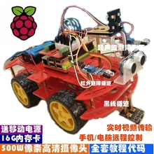 Wholesale smart car robot wireless WiFi control video infrared obstacle avoidance car without raspberry for Raspberry PI 3
