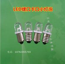 LED12V24V mount B9 screw E10 machine alarm instrument motorcycle turning lamp bulb light bulb