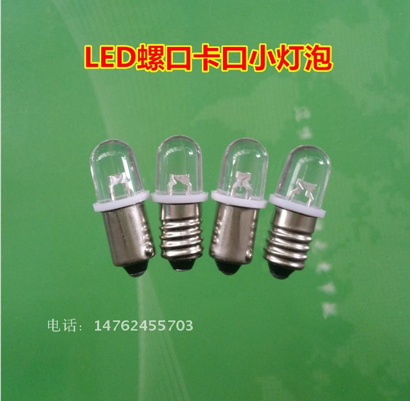 LED12V24V mount B9 screw E10 machine alarm instrument motorcycle turning lamp bulb light bulb
