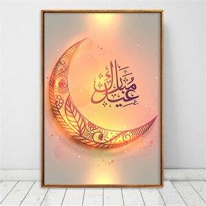 Image 5 - OurWarm Eid Mubarak Decorative Painting Al Fitr Home Decor Islamic Muslim Mubarak Ramadan Decoration Happy Eid Party Supplies