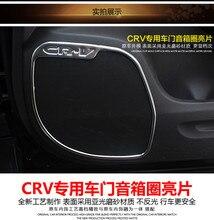 Авто аксессуары Внутренние двери динамик Обложка украшения отделка для Honda CRV CR-V 2012 2013 2014 2015 нержавеющая сталь 4 шт.
