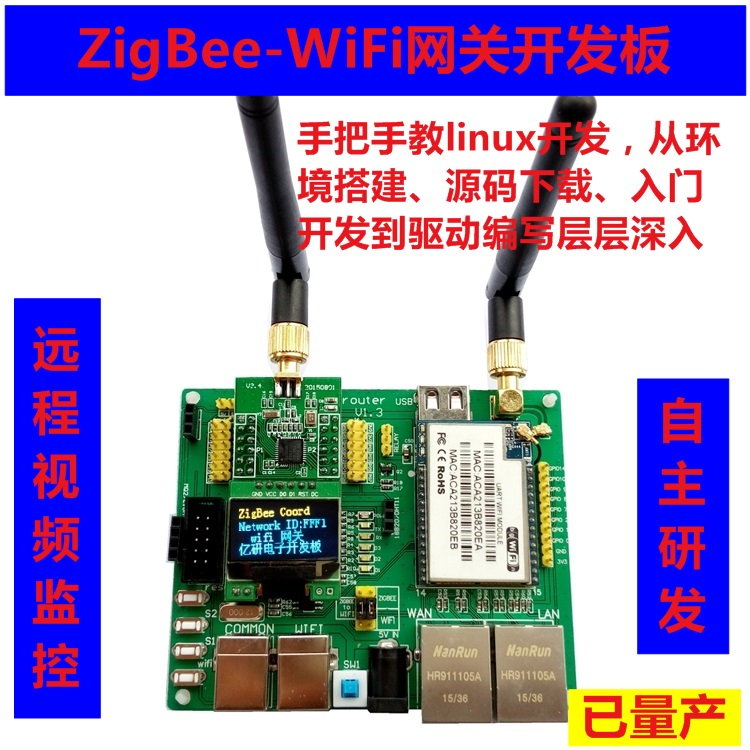 CC2530/RT5350 development board openwrt suite WiFi gateway ZigBee objects zigbee cc2530 wireless transmission module rs485 to zigbee board development board industrial grade