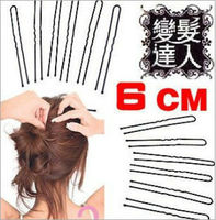 Free Shipping 200 Bags 20pcs Bag 6cm Black Plated Thin U Shape Hair Bobby Pin Black
