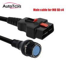 Mbのsd接続ケーブルコンパクトC4 OBD2 16PINメインケーブルmbの星sd C4 メインのテストケーブル車診断ツールケーブル