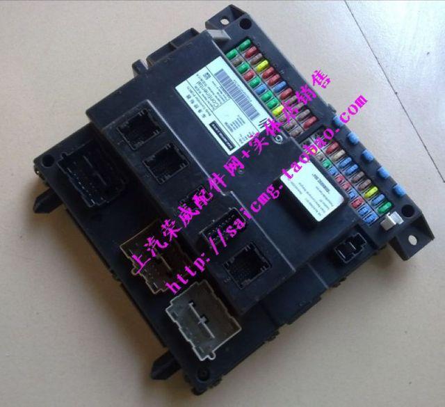 SAIC Roewe Roewe 550 Parts Network central control box fuse box relay box_640x640 saic roewe roewe 550 parts network] central control box fuse box  at gsmx.co