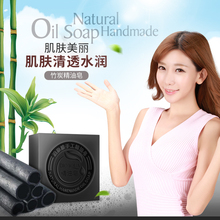 BIOAQUA Naturalbamboo Charcoal Essential Oils Handmade Soap Whitening Skin Remove Acne Cleaning Anti Aging Men/women Skin Care