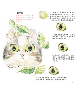 Image 2 - New Hot Chinese coloring Watercolor lovely cat animal painting drawing books for adults