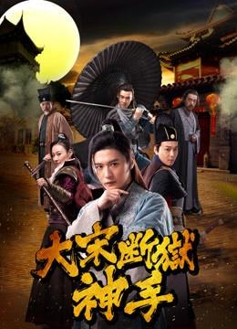 《大宋断狱神手之陈情伞》2018年中国大陆动作,历史,悬疑电影在线观看