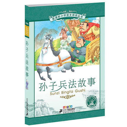 The art of war stories book / Chinese short stories book with pinyin and pictures for kids / Chidren / Chinese Starter Leaner