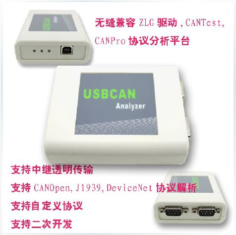Dual USBCAN Bus Analyzer compatible ZLG USBCAN CANPro debugging CANopen protocol card serial port to canopen 232 to canopen module development board compatible with zlg xgatecop10