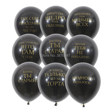 hot deal buy 9pcs/lot offensive balls for birthday  black insulting helium ballons russian black gold birthday party funny abusive balloons