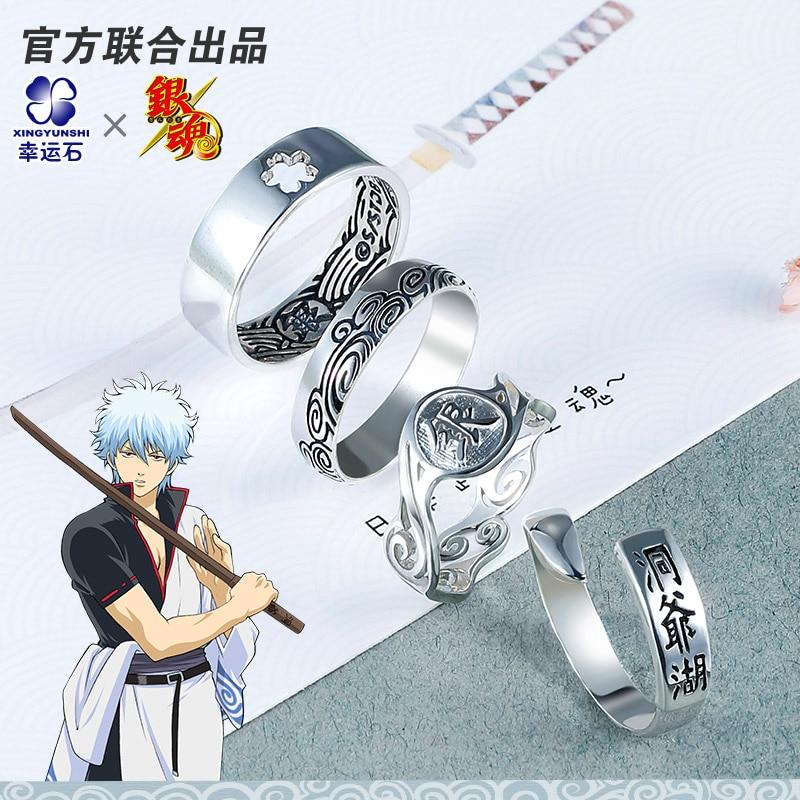 GINTAMA Gintoki Anime Ring 925 ստերլինգ արծաթյա մանգա դերը Գծապատկերներ Comics Kagura Shipachi Ծննդյան նվեր Unisex