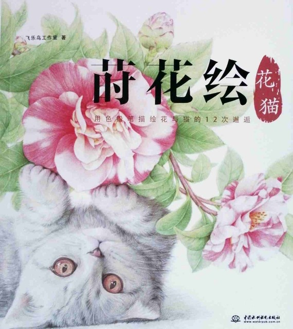 Chinese coloring Color pencil drawing books flower and cat ...