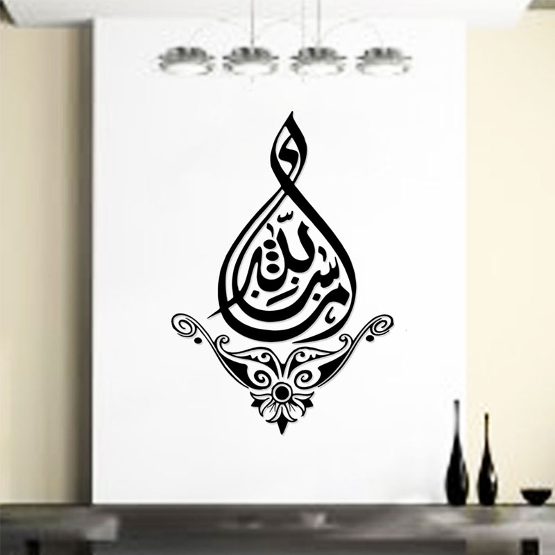 New Art Calligraphy Wall Decals Islamic Muslim Arabic Home Decor Vinyl Wall  Sticker For Kitchen Art Design Wall Murals Posters